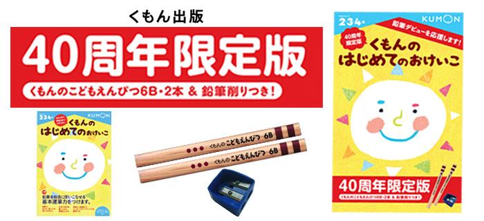 くもん出版『40周年限定版くもんのはじめてのおけいこ』発売!【再掲】