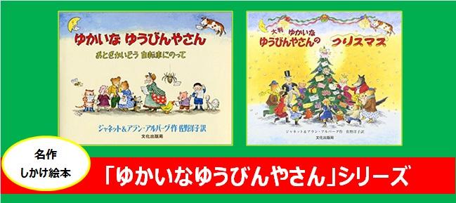 クリスマスに最適!名作しかけ絵本「ゆかいなゆうびんやさん」シリーズ増売企画実施中!【OaKオリジナルPOPデータ付】