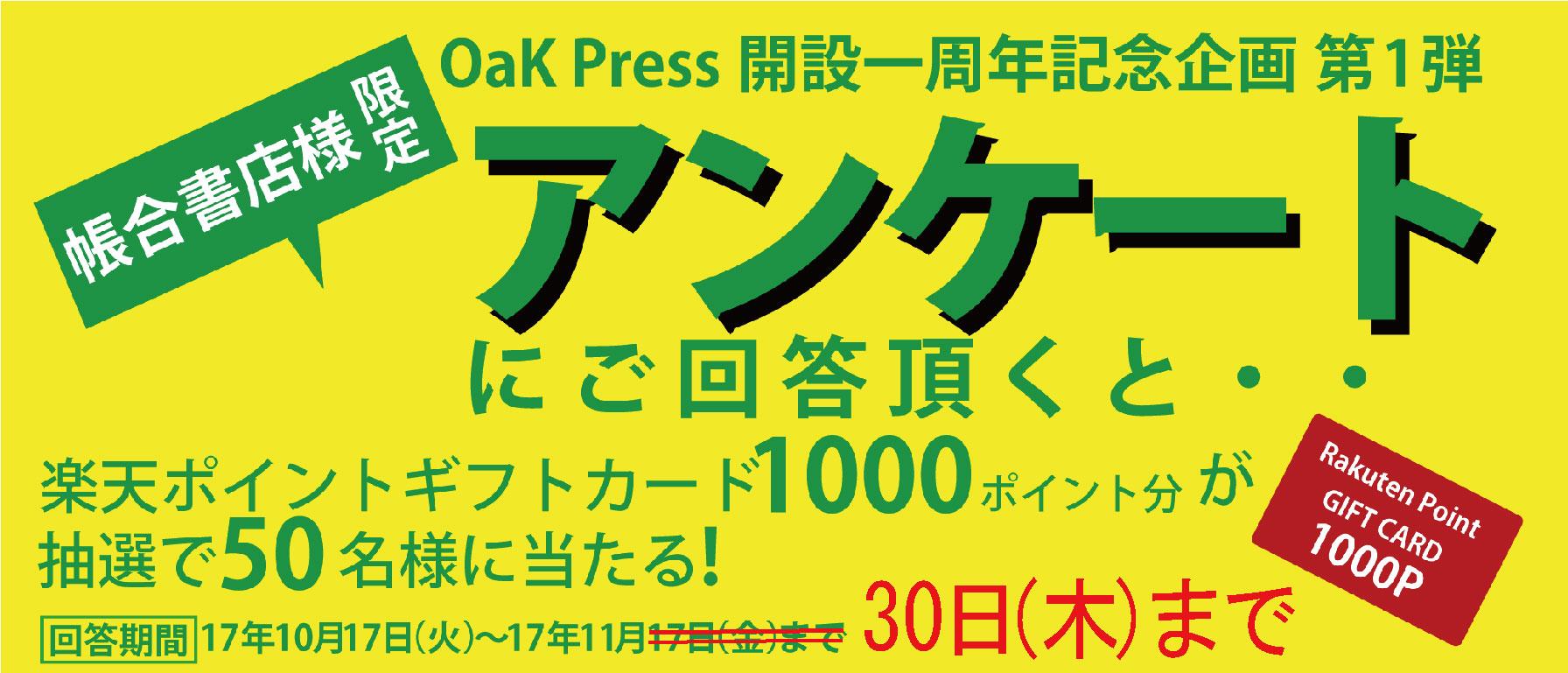 帳合書店様限定 豪華プレゼント付き「OaK Pressユーザーアンケート」実施中!回答期限を11/30に延長しました!【再掲】