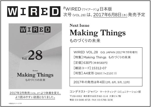 雑誌『WIRED 日本語版』次号発売は6月8日! 【コンデナスト・ジャパンより】
