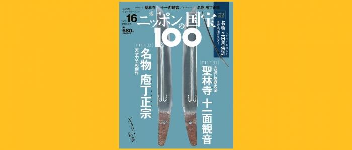 『週刊ニッポンの国宝100』第16号 1/9発売!
