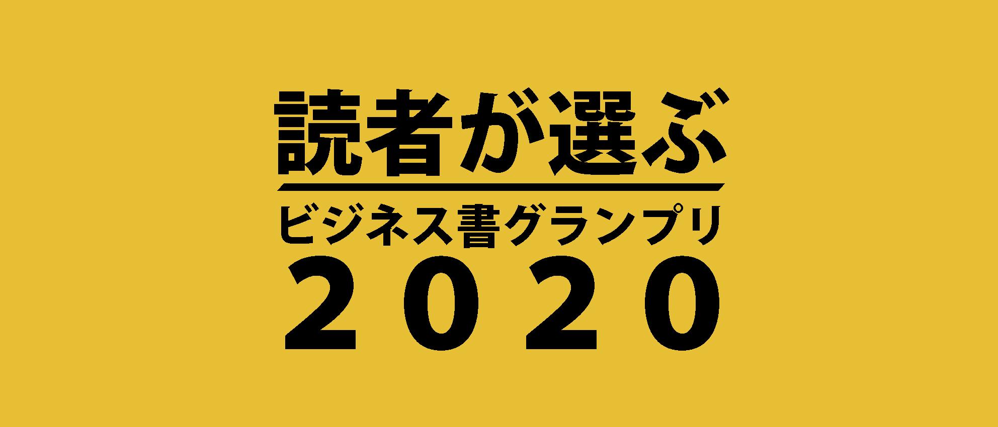 「読者が選ぶビジネス書グランプリ2018」が発表されました!