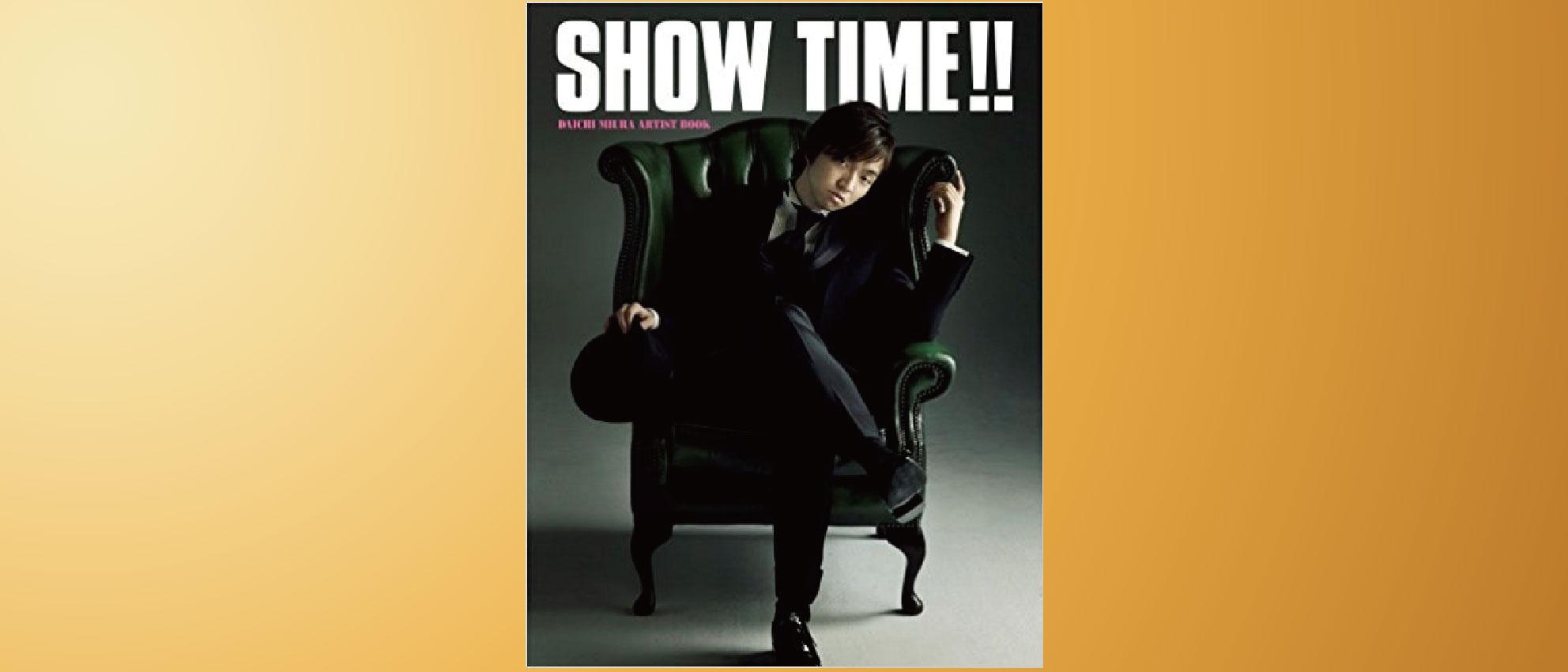 『SHOW TIME!!』(エムオン・エンタテインメント)待望の重版出来!