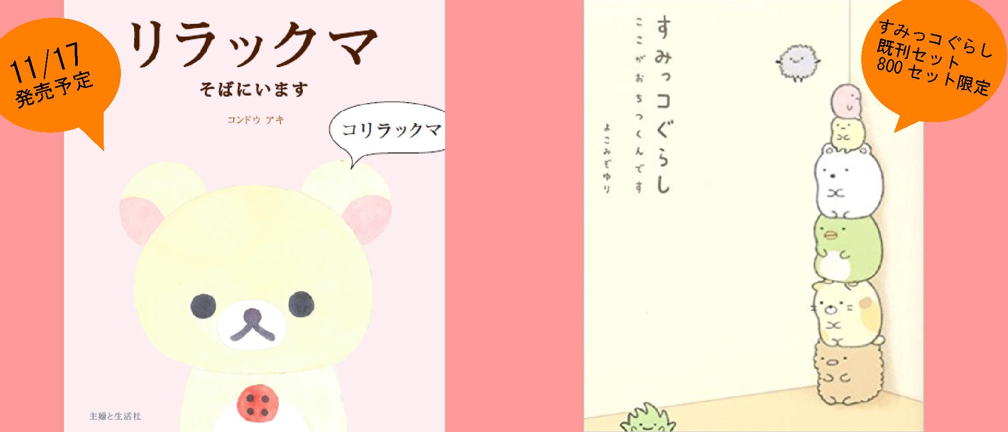 主婦と生活社刊『リラックマ そばにいます』が11/17に発売になります!