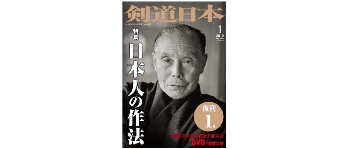 「月刊剣道日本」がいよいよ1年ぶりに復刊となります!