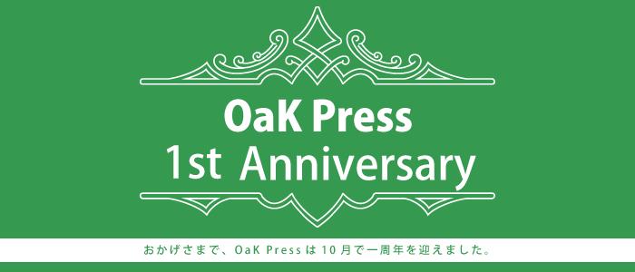 おかげさまでOaKPressは一周年を迎えました。