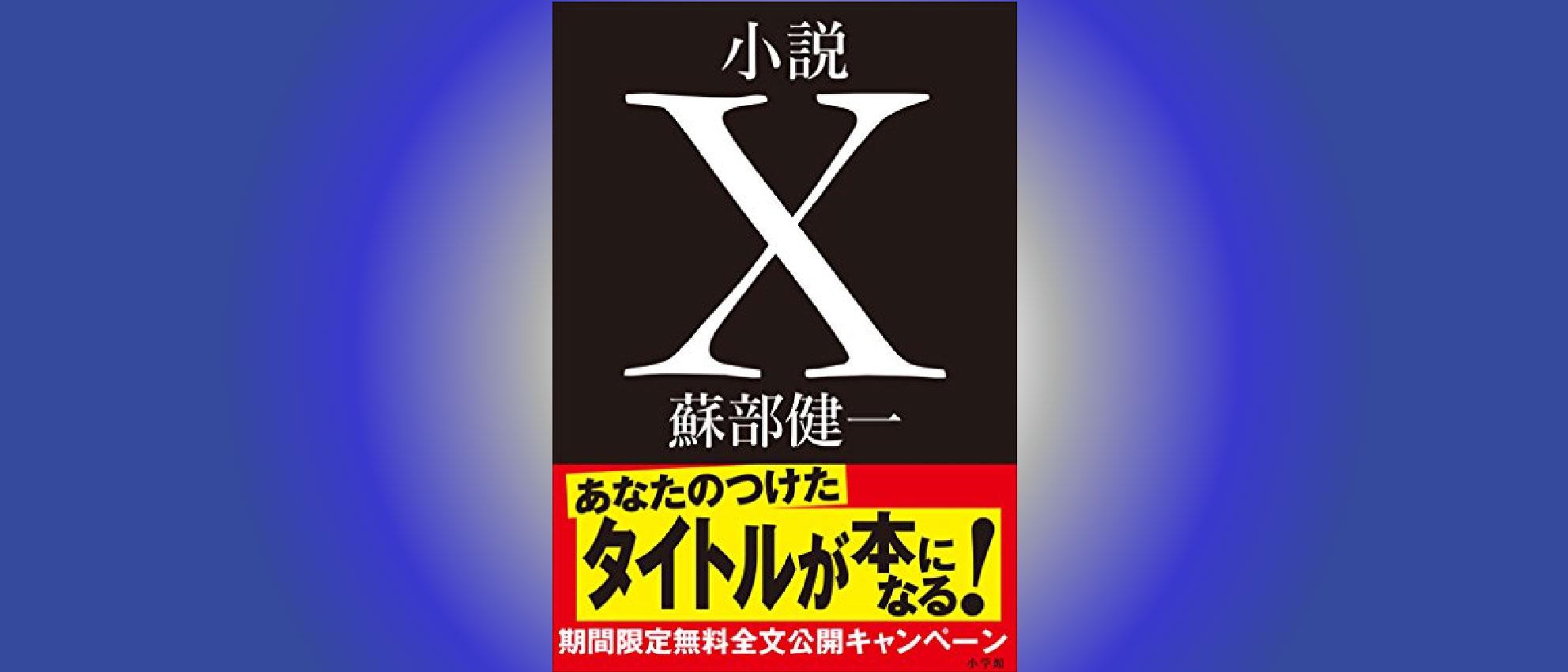 タイトル募集中の『小説X(タイトル仮)』(小学館)が2018年1月23日単行本発売!