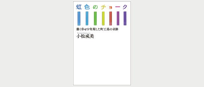 パブ情報!幻冬舎『虹色のチョーク』