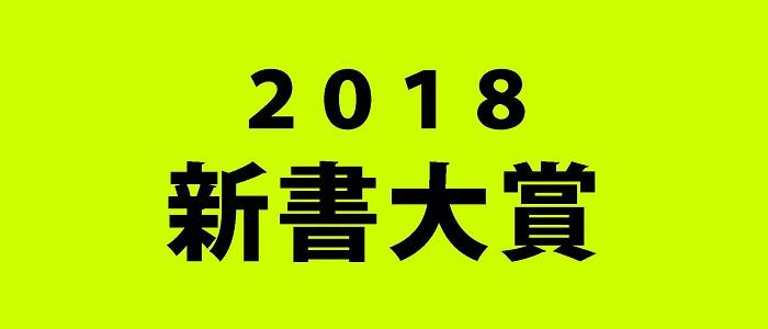 「新書大賞2018」が発表されました!