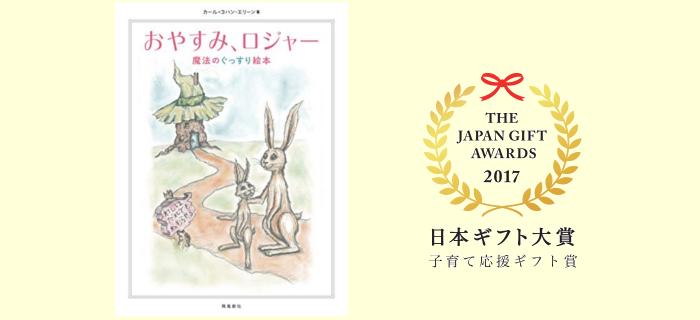 【速報】書籍史上初受賞!「日本ギフト大賞 2017:子育て応援ギフト賞」に『おやすみロジャー 魔法のぐっすり絵本』(飛鳥新社刊)が選ばれました!