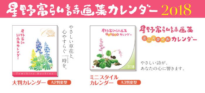【再掲】星野富弘詩画集カレンダー発売のお知らせ【グロリア・アーツ㈱/いのちのことば社より】