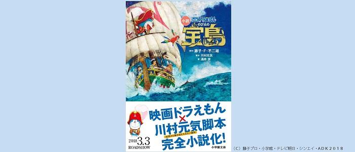 2月6日(火)発売『小説 映画ドラえもん のび太の宝島』のご案内