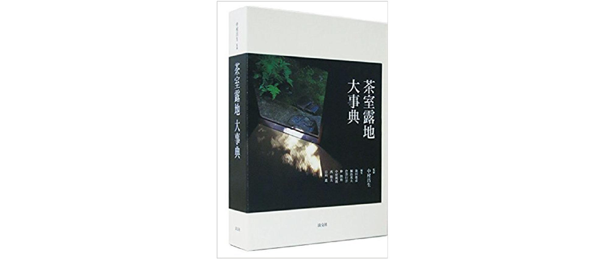 【淡交社】『茶室露地大事典』新刊のご案内