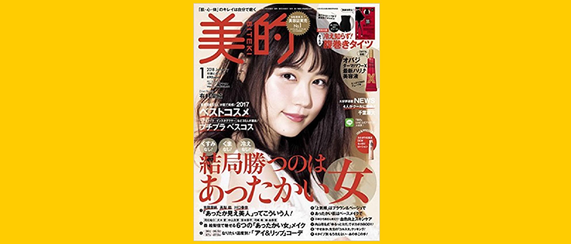 『美的』が2017年上期の美容誌実売No.1に認定されました!