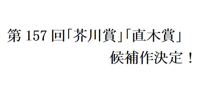 第157回「芥川賞」「直木賞」候補作決まる