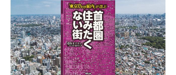 『「東京Deep案内」が選ぶ首都圏住みたくない街』 駒草出版刊のご案内