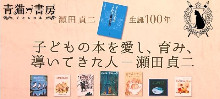 「生誕100年 瀬田貞二展 ナルニアから指輪物語」開催中【青猫書房 様】