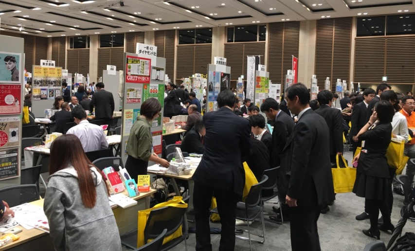 BOOK EXPO 2016 秋の陣 開催