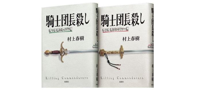 村上春樹『騎士団長殺し』発売!各書店様の店頭レポート