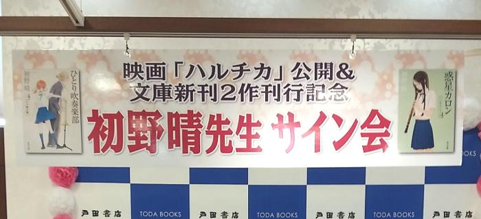 『ハルチカ』初野晴さんのサイン会が行われました【戸田書店 静岡本店様】