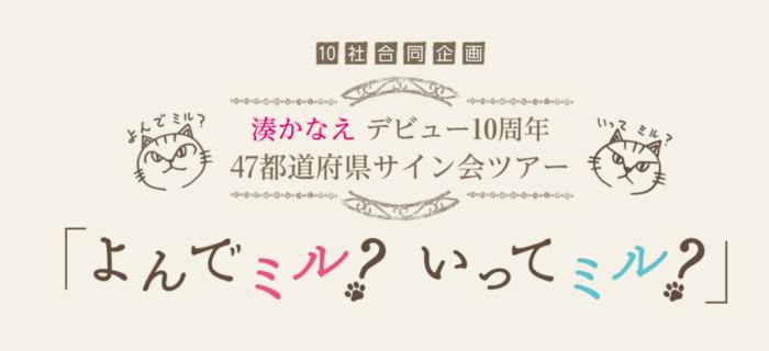 湊かなえさんのサイン会が行われました【田村書店 千里中央店様】