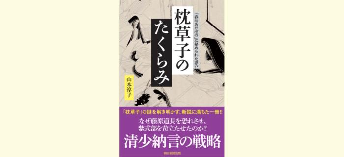 発売即重版!話題本『枕草子のたくらみ』(朝日新聞出版)_今日のオススメ情報