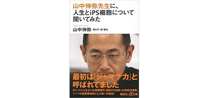 芦田愛菜さん推薦『山中伸弥先生に、人生とiPS細胞について聞いてみた』_メディア出演情報