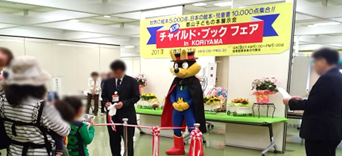 チャイルド・ブックフェアin KORIYAMAが開催されました【福島県 郡山市】