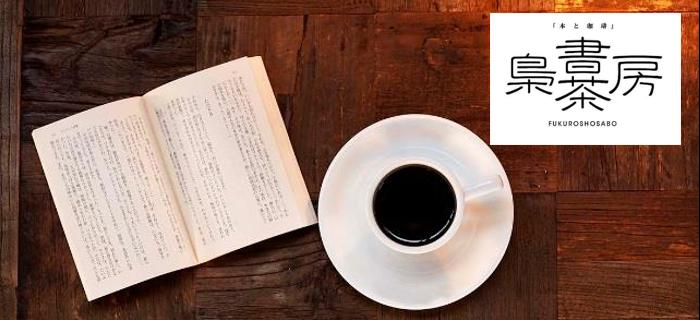 6月末「本と珈琲 梟書茶房(フクロウ ショサボウ)」OPEN!【東京都 池袋】