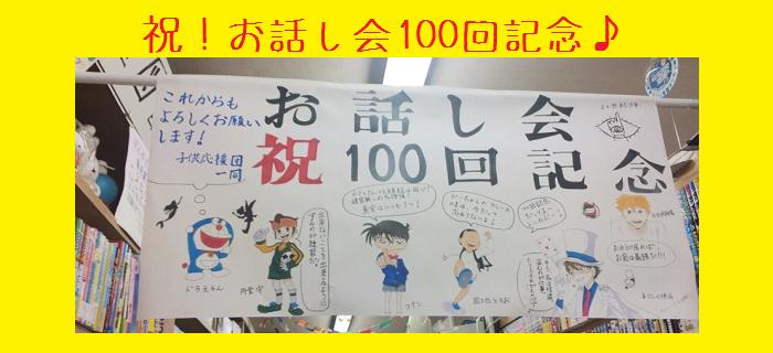 祝!お話し会100回記念【練馬文化堂様】