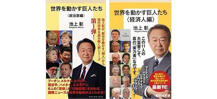 7/14(金)発売!池上彰『世界を動かす巨人たち』第二弾!