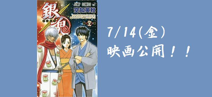 明日7/14(金)公開!映画「銀魂」関連書まとめました