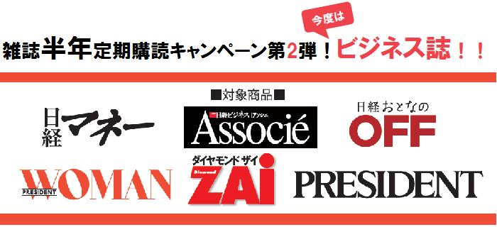 【第2弾!】雑誌半年定期購読キャンペーン本日スタート!