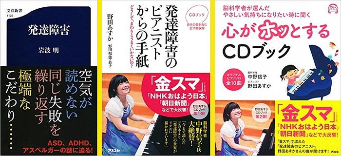 【著者出演】7/28(金)金スマは「発達障害」を特集