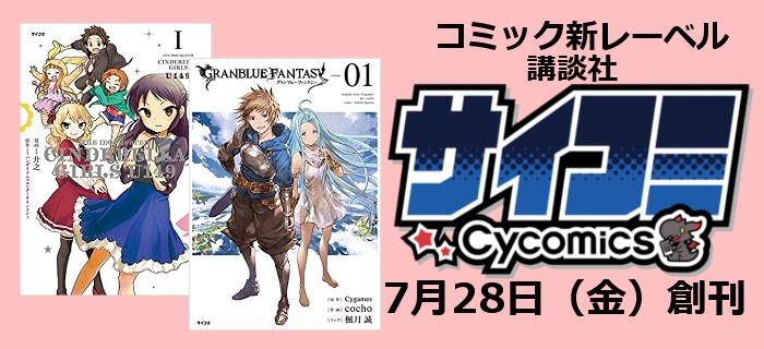 講談社 コミック新レーベル『サイコミ』本日刊行開始!