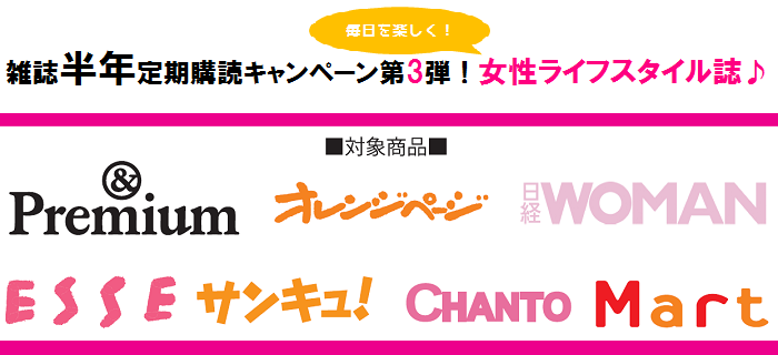 【第3弾♪】雑誌半年定期購読キャンペーン8/21スタート!