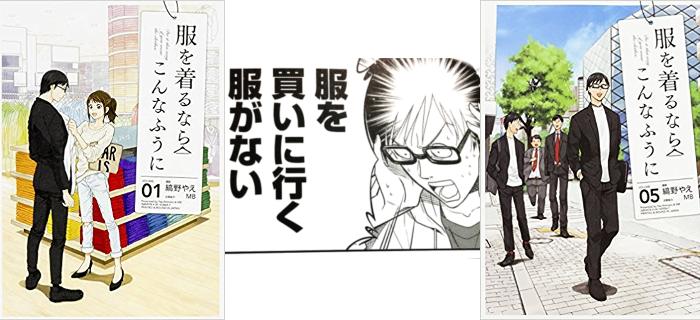 ファッションは理論!ファッションに自信のない男性へおすすめコミック「服を着るならこんなふうに」(KADOKAWA刊)