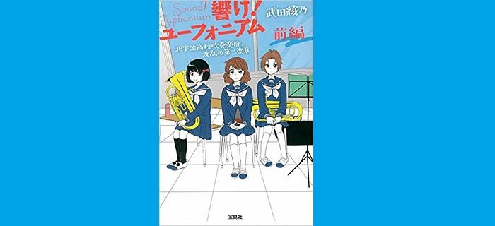 劇場版第2弾9/30公開!「響け!ユーフォニアム」