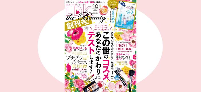 8月23日独立創刊!電車広告決定!『LDK the Beauty』2017年10月号