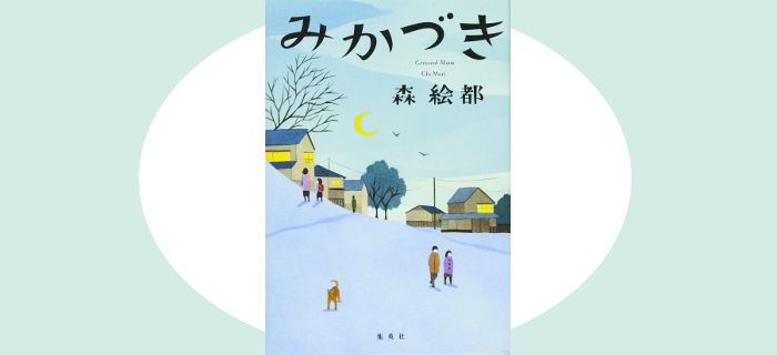 森絵都『みかづき』第12回中央公論文芸賞受賞!