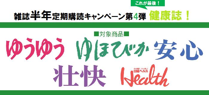 【第4弾!】雑誌半年定期購読キャンペーン9/1スタート!