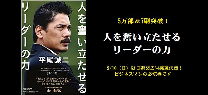 朝日新聞広告&5万部突破!「人を奮い立たせるリーダーの力」