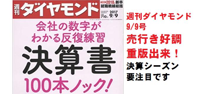 特集「決算書100本ノック」!9/15付重版『週刊ダイヤモンド』9/9号