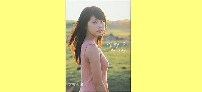朝ドラ「ひよっこ」最終回間近!有村架純さん関連書は今が展開チャンス!