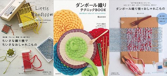 NHKあさイチほか出演!「ダンボール織り」著者・蔭山はるみさん