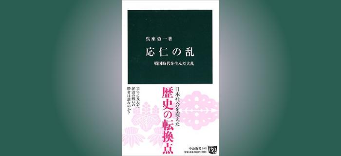 9/30『世界一受けたい授業』で「応仁の乱」特集!