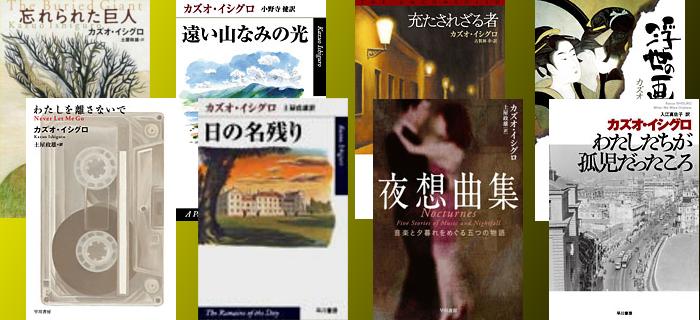 ノーベル文学賞にカズオ・イシグロ氏【重版情報追加】