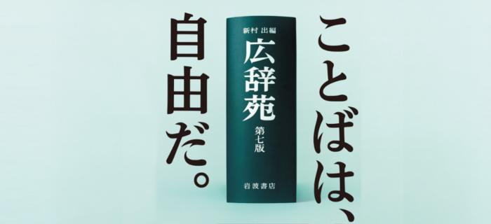 『広辞苑 第七版』2018年1月12日全国一斉発売