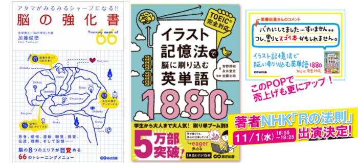 NHK Eテレ「Rの法則」に著者出演。『イラスト記憶法で脳に刷り込む英単語1880』(あさ出版)