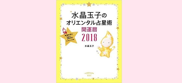 重版決定!『水晶玉子のオリエンタル占星術 開運暦2018』